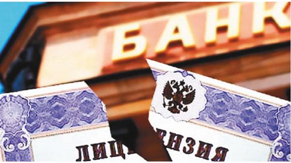 банк отозвали лицензию